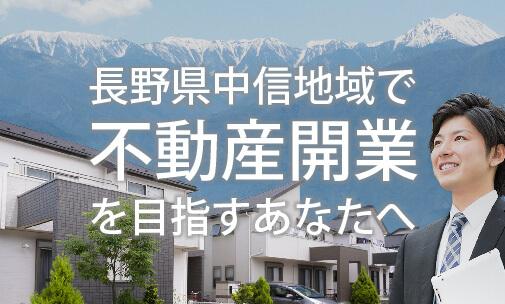 長野県中信地域で不動産開業を目指すあなたへ