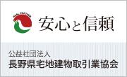 安心と信頼 一般社団法人 長野県宅地建物取引業協会