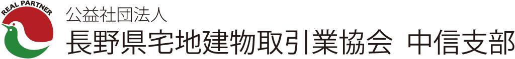 一般社団法人長野県宅地建物取引業協会 中信支部